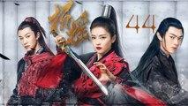 【超清】《招摇》第44集 白鹿/许凯