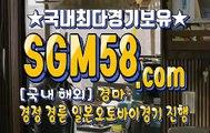 인터넷경마사이트주소 SGM 58 . 시오엠 ❡