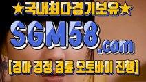 홍콩경마 ♀ 「SGM 58 . COM」 ♧ 한국경마