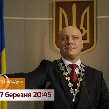 """Дублированный анонс 3 сезона """"Слуги народа"""" (1+1, 2019)"""