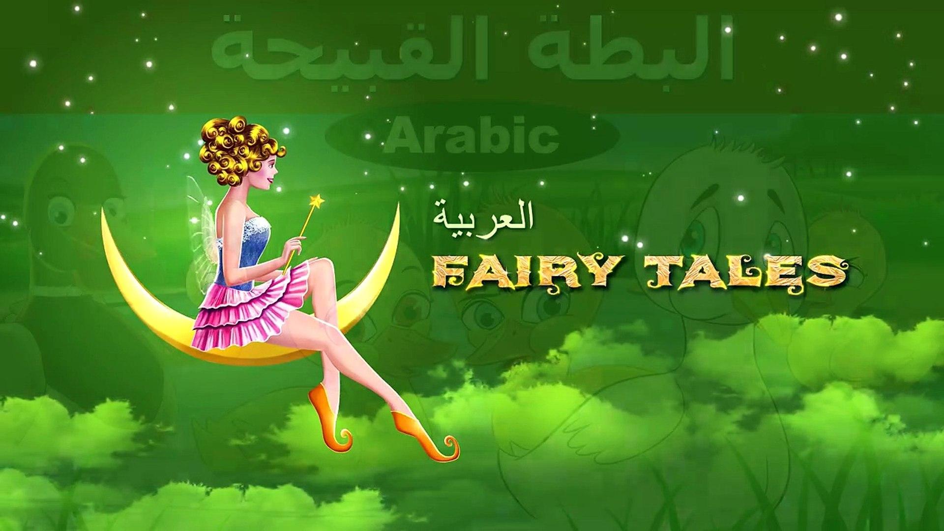 البطة القبيحة   قصص اطفال   حكايات عربية