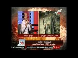 يوم في حب مصر :مع الاعلامي جمال الكشكي والكاتب عبد الله السناوي حلقة 27 اغسطس 2014