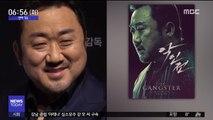 [투데이 연예톡톡] '마동석 액션' 온다…'악인전' 5월 개봉