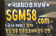 인터넷경마사이트주소 SGM 58 . 콤 ❀