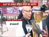 फिल्म 'पीएम नरेंद्र मोदी' के खिलाफ चुनाव आयोग में कांग्रेस ने की शिकायत