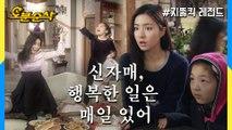 [오분순삭] ★불금특집 십분순삭★ 신애의 시간은 거꾸로 간다 (신자매의 짠내투어)