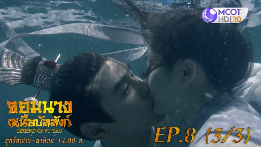 จอมนางเหนือบัลลังก์ (Legend of Fuyao) EP.8 (3/3)