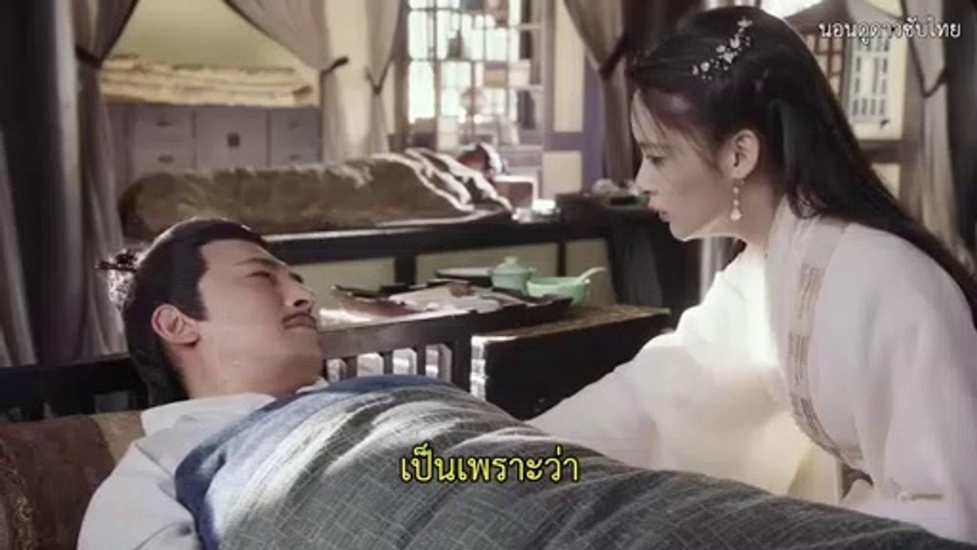 ดาบมังกรหยก2019 ซับไทย ตอนที่ 26
