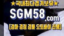 일본경마사이트주소 ▧ ∋ SGM58 . COM ∋ 《 인터넷국내경마