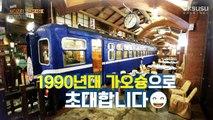 Travel The World on EXO's Ladder S2 E11
