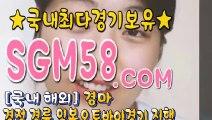 실경마사이트 ○ SGM 58. 시오엠 べ