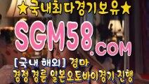 토요경마사이트 п SGM 58 . COM く