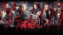 【Movie】Fading Wave Engsub | 老炮儿 (Xiaogang Feng, Qing Xu,Hanyu Zhang,Hua Liu,Jingfei Guo,Jackson Yee,Roy Wang)