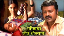 Ratris Khel Chale 2 Episode Update | दत्ताशी केलेलं लग्न उठलं सरिताच्या जीवावर | Zee Marathi
