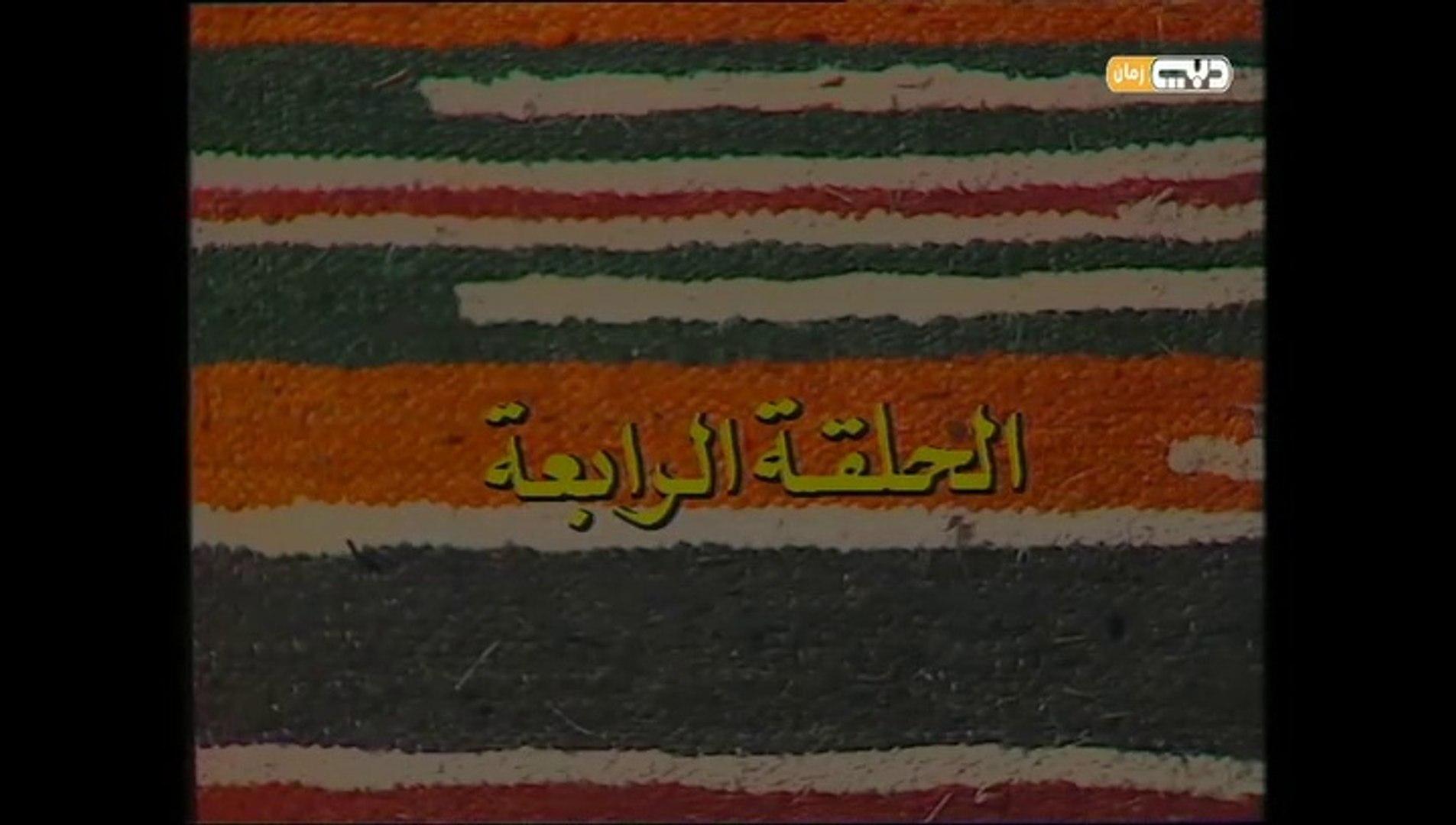 خالتي قماشة الحلقة 4 Hd فيديو Dailymotion