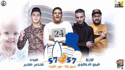 مهرجان 57357 حمو بيكا - نور التوت - توزيع فيجو الد