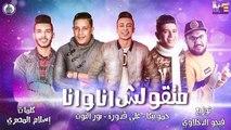 مهرجان متقولش اناوانا حمو بيكا - علي قدورة - نور ا