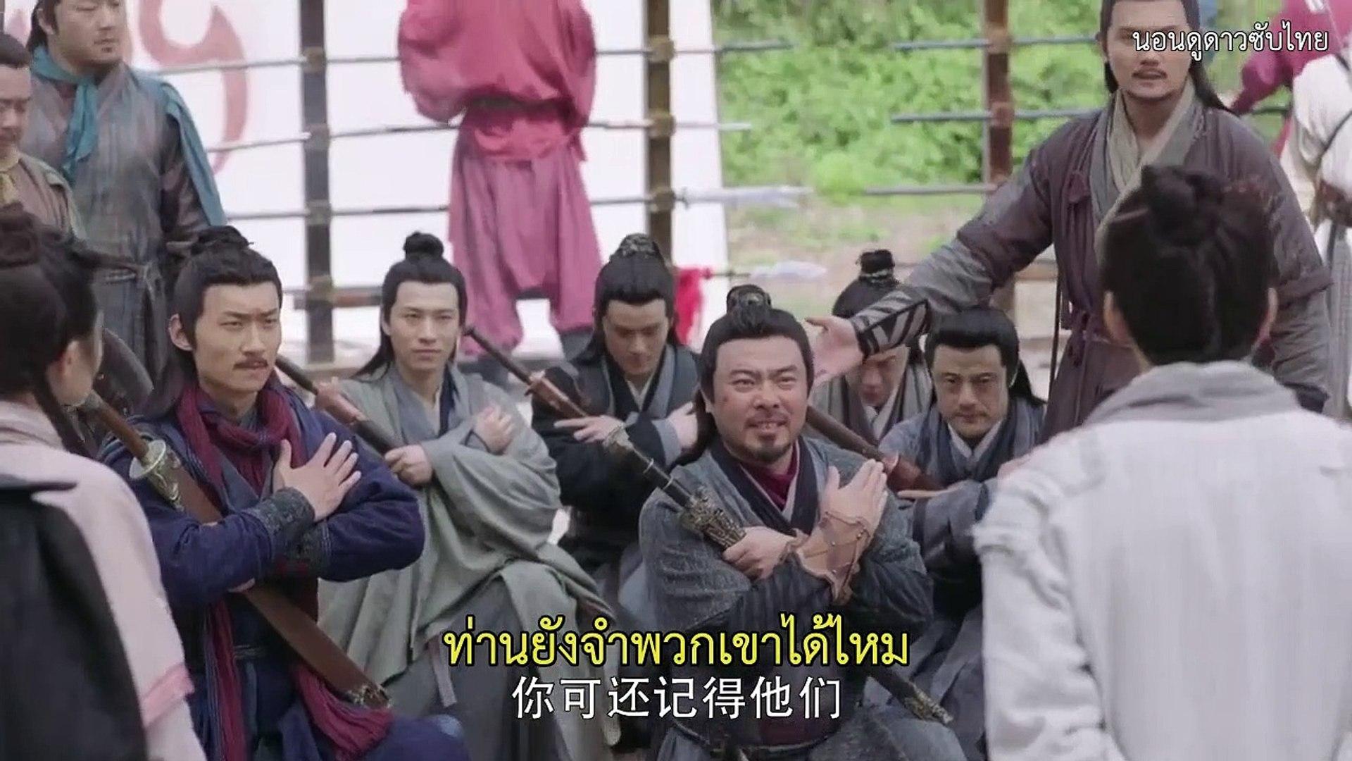 ดาบมังกรหยก2019 ซับไทย ตอนที่ 28