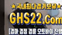 국내경마 ◐ GHS 22 . COM ∮ 일본경마