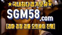 온라인경마사이트 ☞ ∋SGM 58 . COM ∋ ▒ 고배당경마예상지