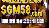 검빛경마주소 £ SGM58.CoM ♪ 토요경마사이트