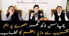 PM Imran Khan addresses ceremony