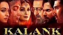 Kalank Nahi Ishq Hai song; Kalank movie's title track release updates कलंक नहीं इश्क़ है ये गाना