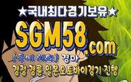 스크린경마추천 SGM 58 . 컴 ꅈ