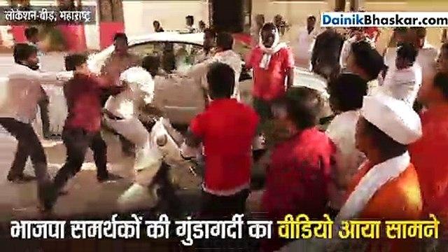 भाजपा समर्थकों की गुंडागर्दी का वीडियो आया सामने