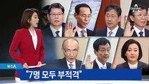 """""""전원 부적격"""" vs """"전원 임명""""…인사청문회 무용론도"""