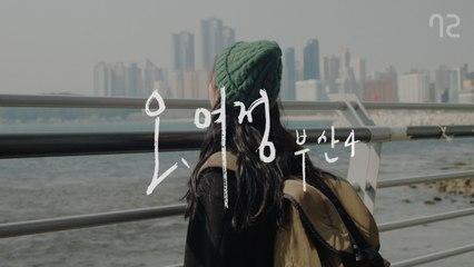 [오, 여정 부산 EP4] 이별에도 사랑했던 만큼의 시간이 필요하다