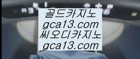 ✅인터넷돈벌기✅  온라인카지노 인터넷카지노 √√ gca13.com √√ 카지노사이트 온라인바카라  ✅인터넷돈벌기✅