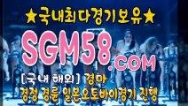 금요경마사이트 Щ §∽ SGM58.C O M ∽§ ン