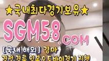 스크린경마사이트주소 ☎ §∽ S G M 5 8 쩜컴 ∽§ Ψ