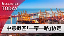 ChinesePod Today: Chinese President in Rome to Sign Belt and Road Deal (simp. characters)