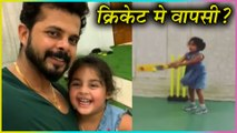 Sreesanth Becomes Cricket Coach For His Daughter Saanvika