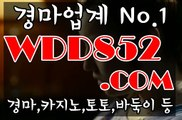 인터넷경마 WDD8 5 2 。CoM