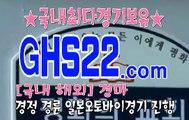 스크린경마 ꈤ GHS22 ,C0m