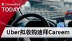 ChinesePod Today: Uber Set to Acquire Dubai-based Careem for $3.1 Billion (simp. characters)