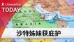 ChinesePod Today: Saudi Sisters Granted Asylum (simp. characters)
