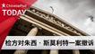 ChinesePod Today: Prosecutors Drop Smollett Case (simp. characters)