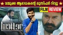 മമ്മൂക്ക ആരാധകന്റെ ലൂസിഫർ റിവ്യൂ   filmibeat Malayalam