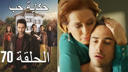 حكاية حب - الحلقة 70 - Hikayat Hob