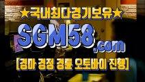 한국경마사이트 ♀ 「SGM 58. CoM」 ◐ 토요경마사이트