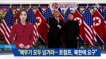 """로이터 """"트럼프, 북한에 '핵무기 모두 넘겨라' 요구"""""""