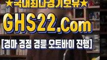 홍콩경마 ☏ [GHS 22. 시오엠] ≡ 한국경마