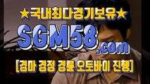 일본경마 ♧ 「SGM58 쩜 컴」 ♠ 국내경마