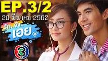 รักจังเอย EP.3_2(ตอนที่3)ย้อนหลัง วันที่ 28 มีนาคม 2562 - วิดีโอ