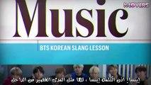 [arabic sub ] BTS- Watch The Hit K-Pop Group Teach Popular Korean Slang Words - Entertainment Weekly