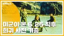 [자막뉴스] 미군이 본 6·25 직후...희귀 사진 기증 / YTN